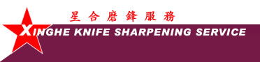 Best Knife Sharpener Supplier In Singapore